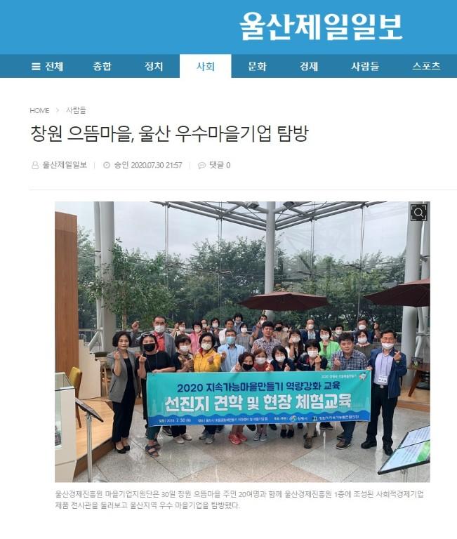 창원 으뜸마을 활동가 울산 선진지 견학 보도자료(경남도민일보)