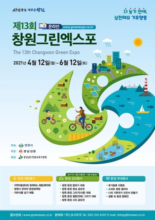 제13회 창원그린엑스포 참여 안내